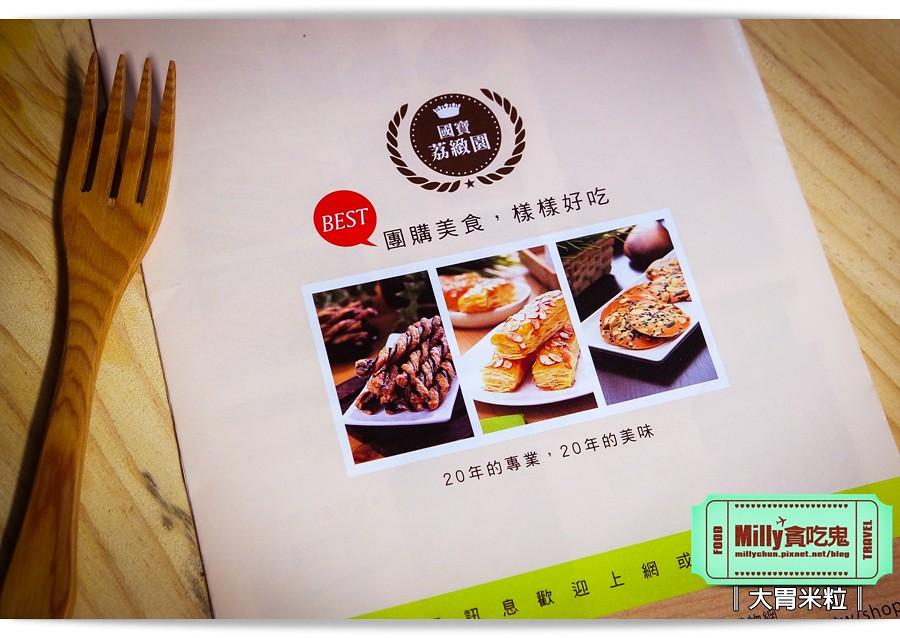 國寶荔緻園香酥條0026