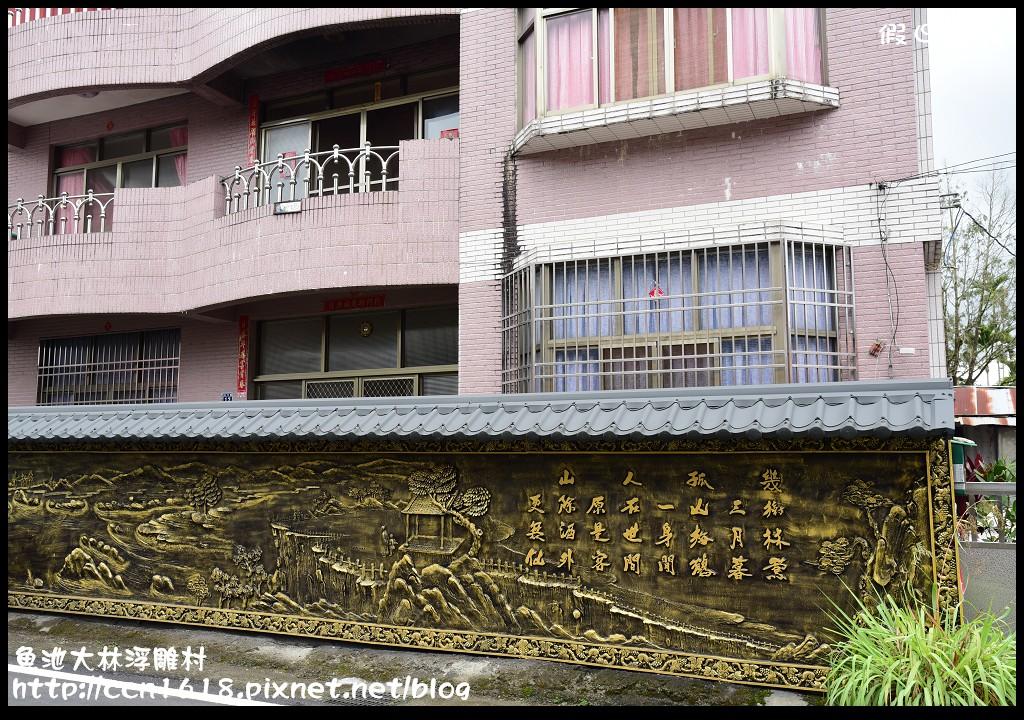 魚池大林浮雕村DSC_5518