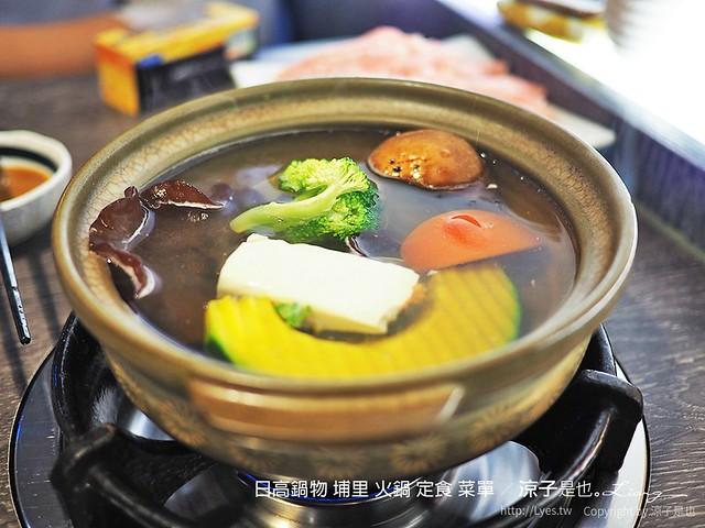 日高鍋物 埔里 火鍋 定食 菜單 39