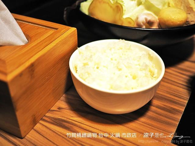 竹間精緻鍋物 台中 火鍋 市政店 9