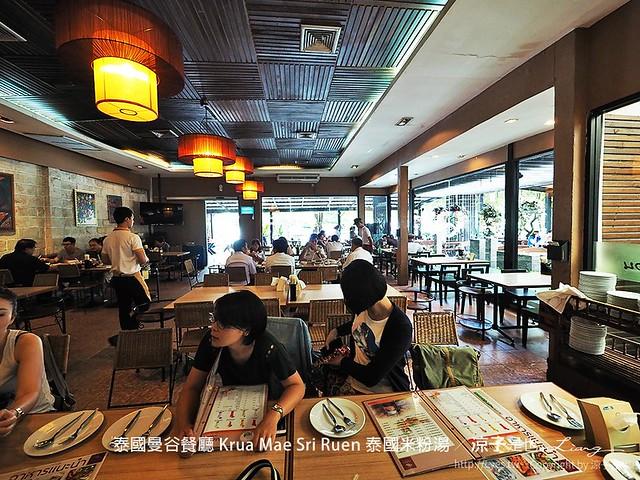 泰國曼谷餐廳 Krua Mae Sri Ruen 泰國米粉湯 44