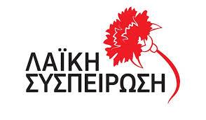 Λαϊκή Συσπείρωση Ιωαννίνων: Τα ταμειακά διαθέσιμα του Δήμου είναι για τις λαϊκές ανάγκες