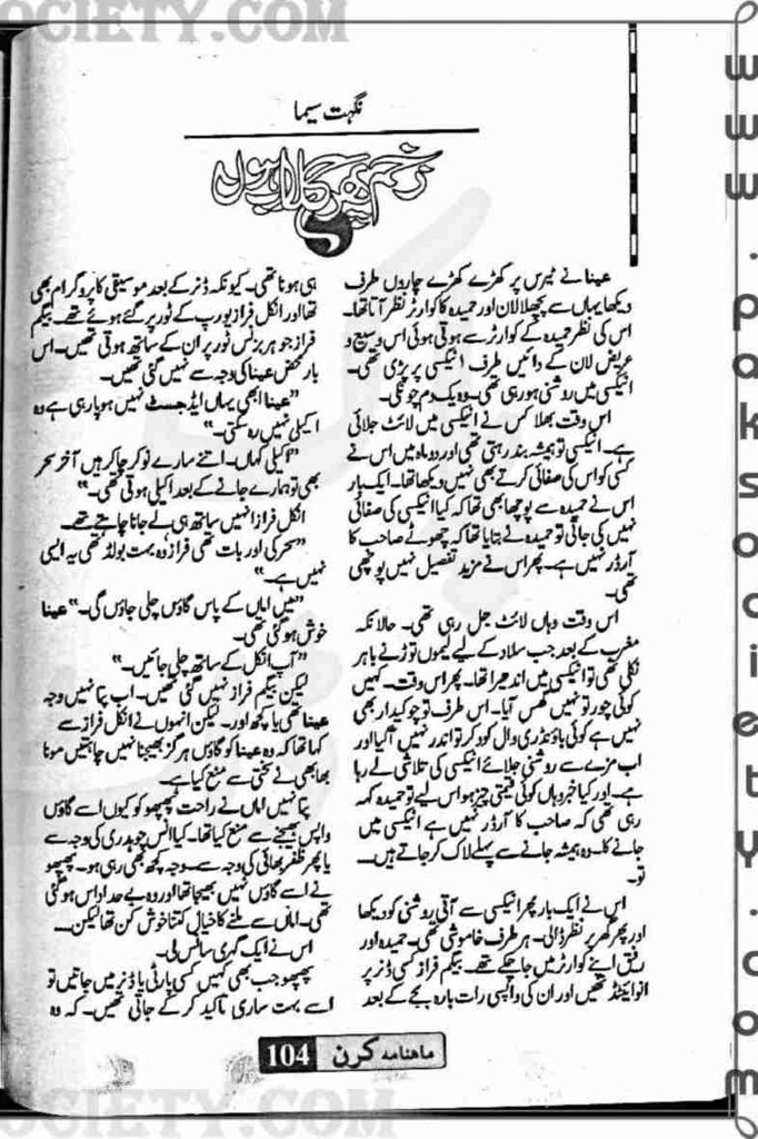 Zakham Phir Gulab Hon is a very well written complex script novel which depicts normal emotions and behaviour of human like love hate greed power and fear, writen by Nighat Seema , Nighat Seema is a very famous and popular specialy among female readers