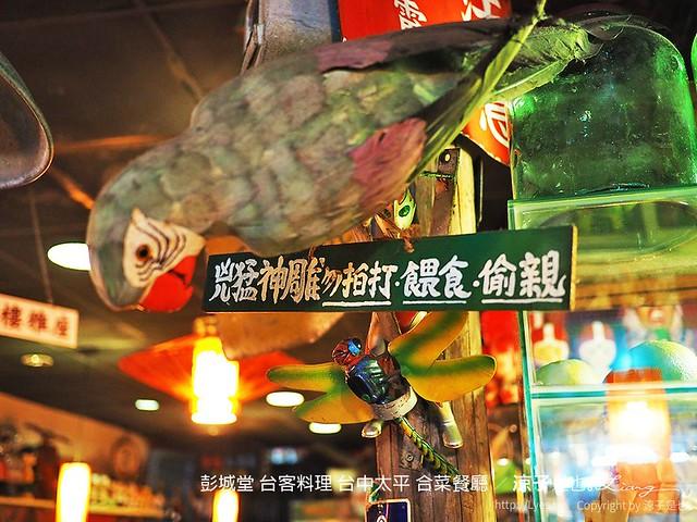 彭城堂 台客料理 台中太平 合菜餐廳 54