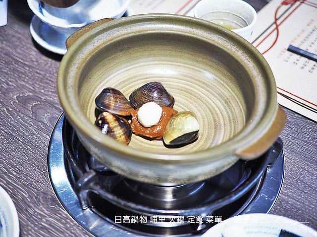日高鍋物 埔里 火鍋 定食 菜單 17