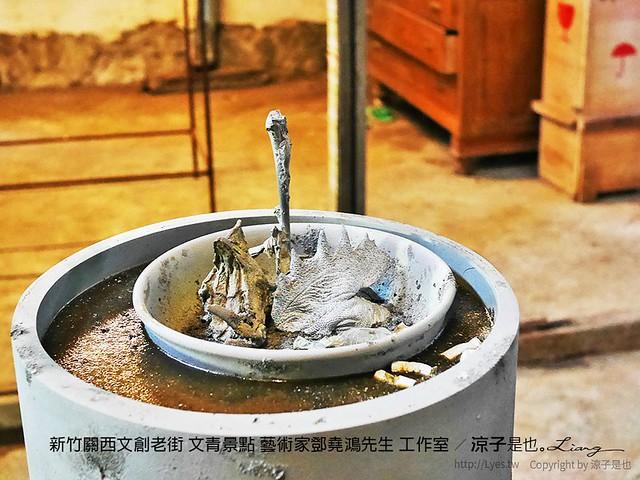 新竹關西文創老街 文青景點 藝術家鄧堯鴻先生 工作室 14