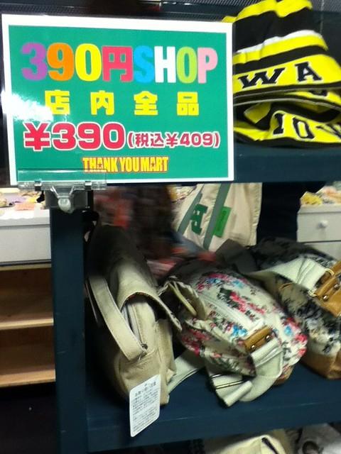 全店390日圓