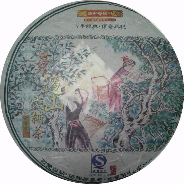 07景邁大樹茶