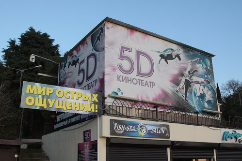 Why pay for 3Ds, when you can visit the 5D theatre!