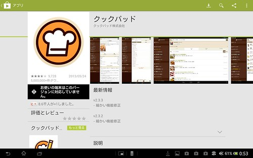 Screenshot_2013-05-26-00-53-37