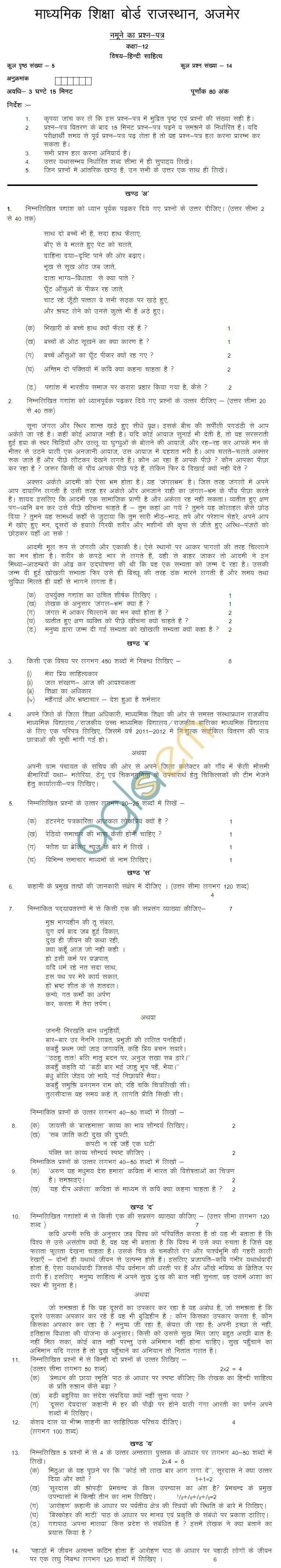Rajasthan Board Class 12 Hindi Sahitya Model Question Paper