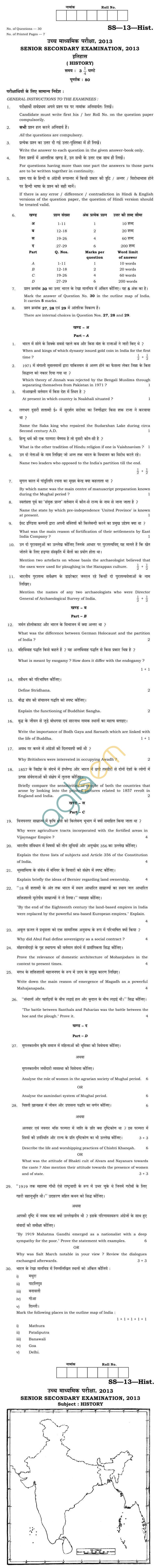 Rajasthan Board Sr. Secondary History Question Paper 2013