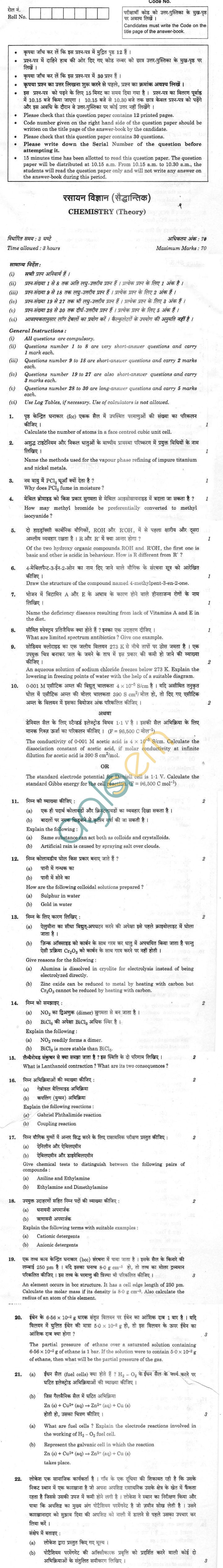 CBSE Compartment Exam 2013 Class XII Question Paper - Chemistry