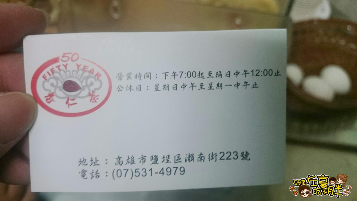 20161022-黃小虎姐姐 杏仁茶_1805