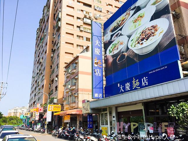 台中大慶麵店 (4)