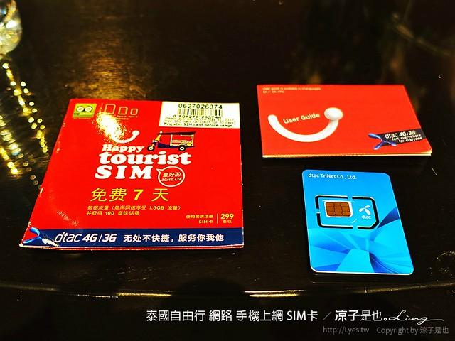 泰國自由行 網路 手機上網 SIM卡 1