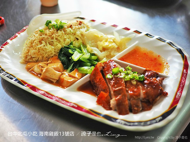 台中北屯小吃 海南雞飯13號店 6