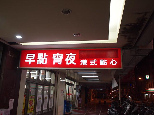 洪記豆漿大王