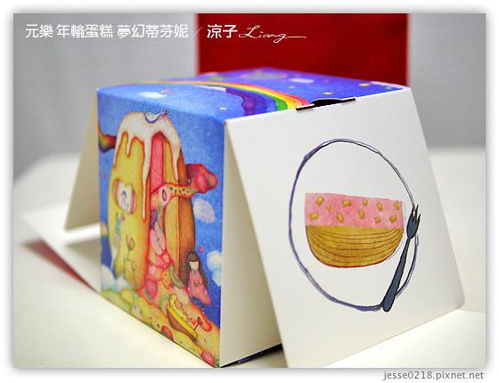 元樂 年輪蛋糕 夢幻蒂芬妮 9