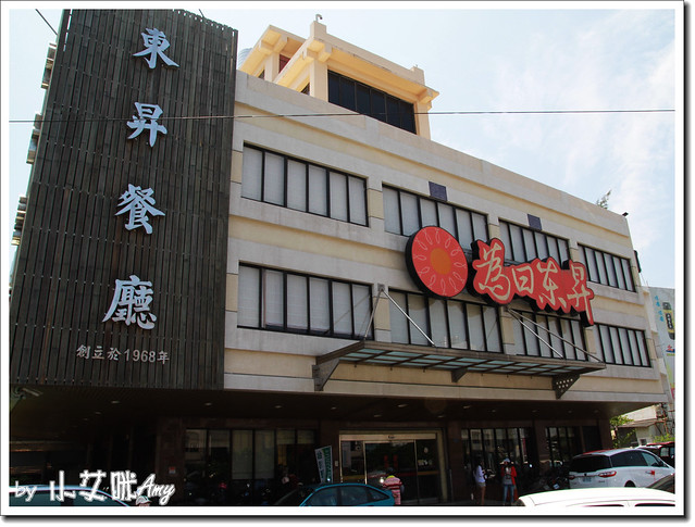 東港美食東港東昇餐廳1