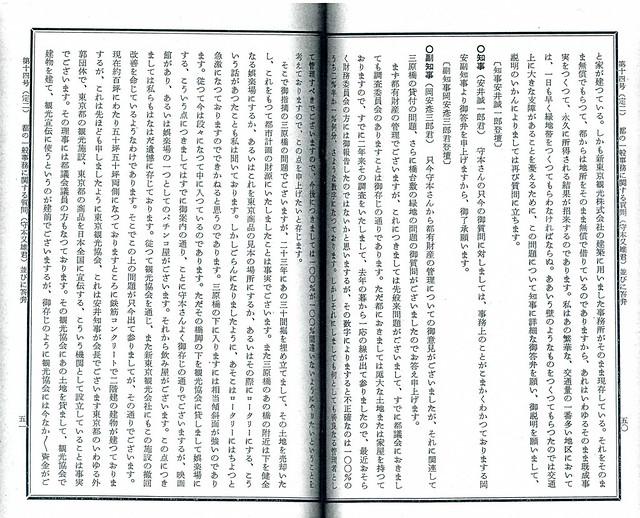 三原橋都議会答弁3