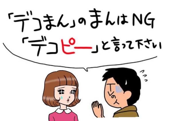 06デコピー
