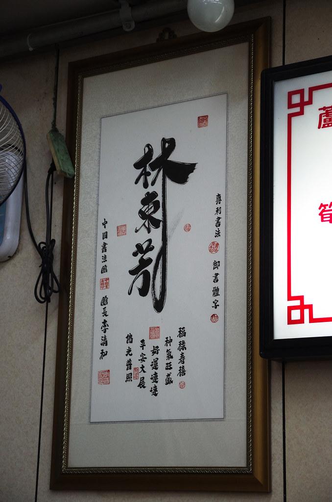 林東芳之旅