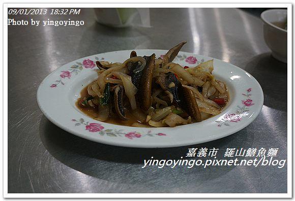嘉義市_羅山鱔魚麵20130901_DSC06066
