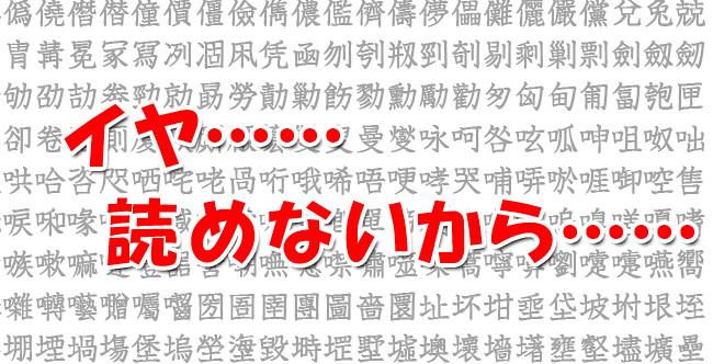 こんな漢字読めないから……