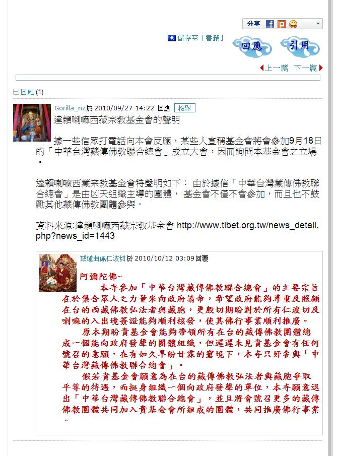 達賴喇嘛西藏宗教基金會的聲明 VS 誠蓮曲佩仁波切的回覆/精典的回應回覆/截圖自「貢確丁增誠蓮曲佩仁波切」Yahoo !奇摩部落格
