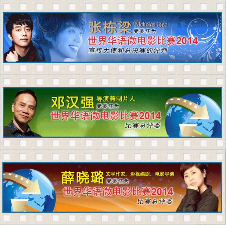 通过『世界华语微电影比赛』挽救每天被堕掉的120,000个无辜小生命! 13862522345_558827eabc_b