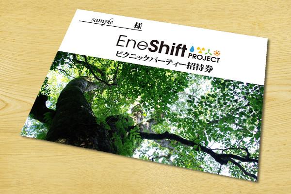 エネルギー問題が楽しみながら分かる「エネシフゲーム」製作プロジェクト_05