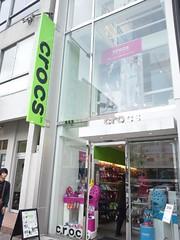 クロックス渋谷店
