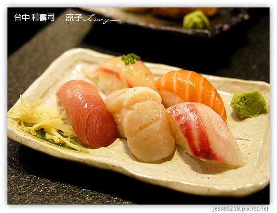 台中 和壽司 20