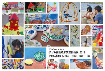 子ども展2013DM