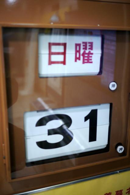Photo:Family東京行130331-145 By gwai