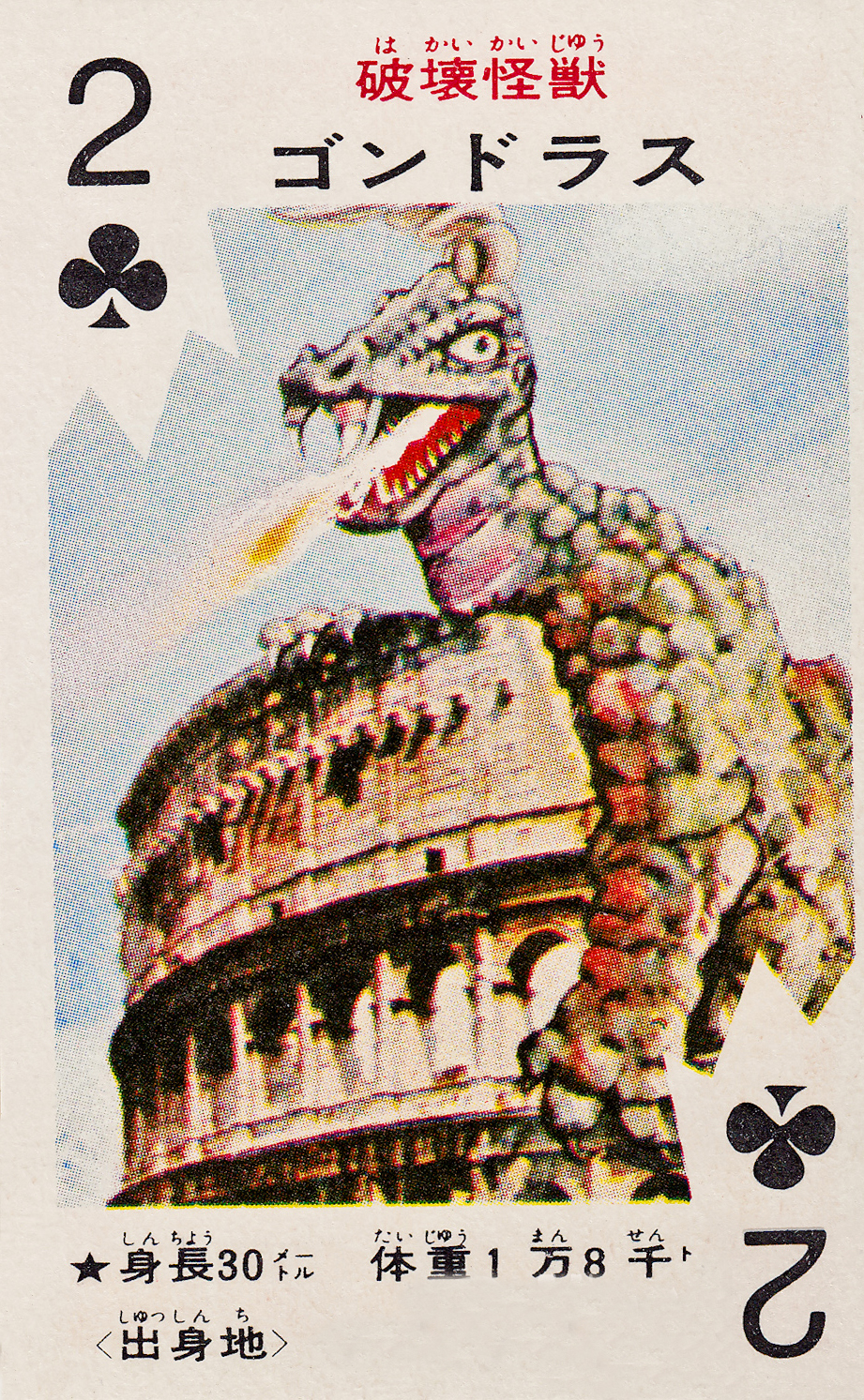 Pachimon Kaiju Cards - 32