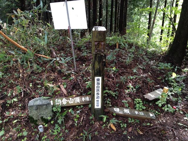 鍋倉山-日坂峠