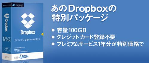 Dropbox|パソコンソフト:クラウドサービス|ソースネクストサイト