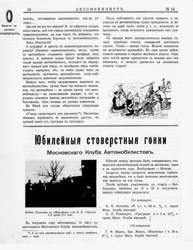 1910. Юбилейные стовёрстные гонки. Безбородово - Москва.