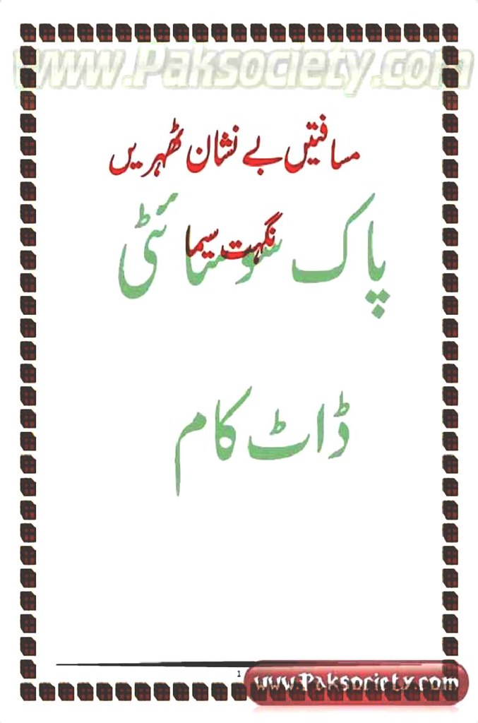 Musaften Be Nishan Thehri is a very well written complex script novel which depicts normal emotions and behaviour of human like love hate greed power and fear, writen by Nighat Seema , Nighat Seema is a very famous and popular specialy among female readers