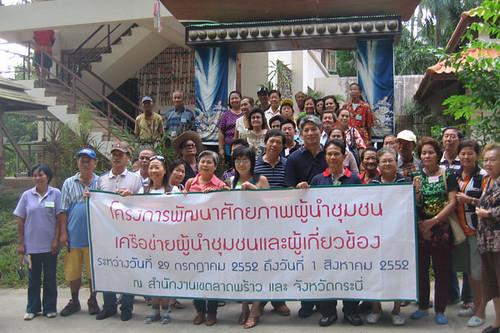 ชุมชนหมู่บ้านเจริญสุข4 เข้าร่วมโครงการพัฒนาศักยภาพชุมชน