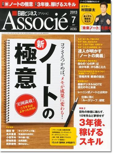 6月10日(月)発売の日経ビジネスAssocie「文具王が本気で作った最強の『検索ノート』とは?」掲載!