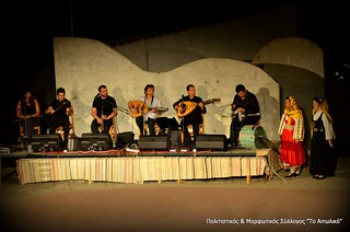 Πολιστικός Σύλλογος Το Αιτωλικό,πολιτιστικό καλοκαίρι στο Αιτωλικό,Όποιος στον κόσμο αγαπά, φτερά στους ώμους βάνει
