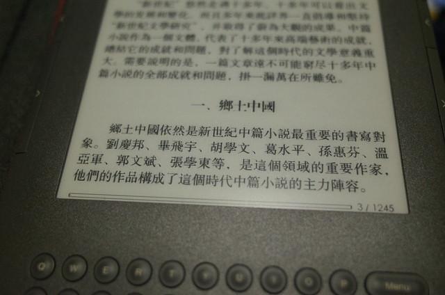 【在 Kindle 3 上用多看閱讀】Kindle 3 的解析度只有 212 ppi, 用來呈現中文字難免有些吃力。
