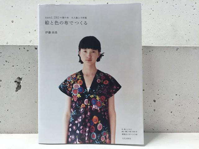 Nani Iro 2013 Recipe No. 5