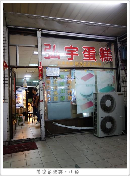 【花蓮】弘宇蛋糕專賣店/價格實惠用料實在