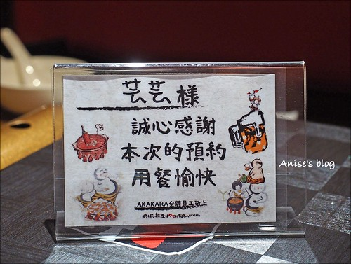 Akakara 赤味噌鍋_024