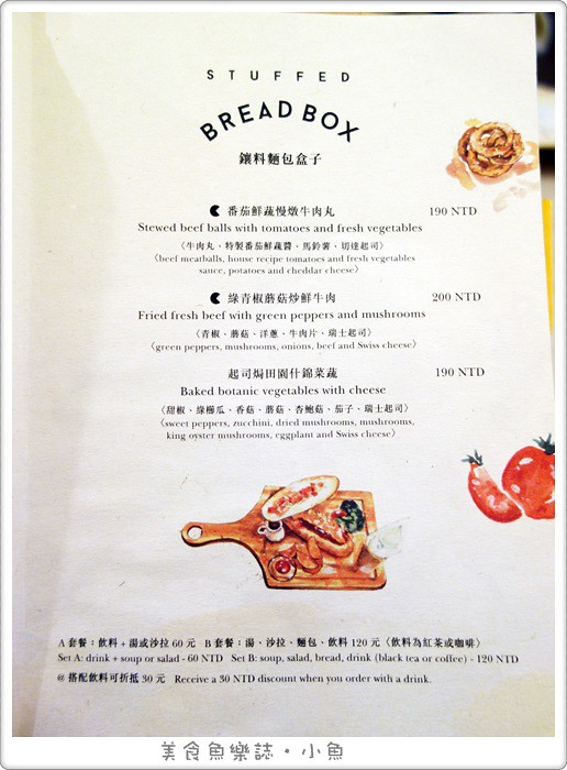 【台北松山】Zero café/古巴三明治/早午餐/咖啡/下午茶/塔羅牌占卜