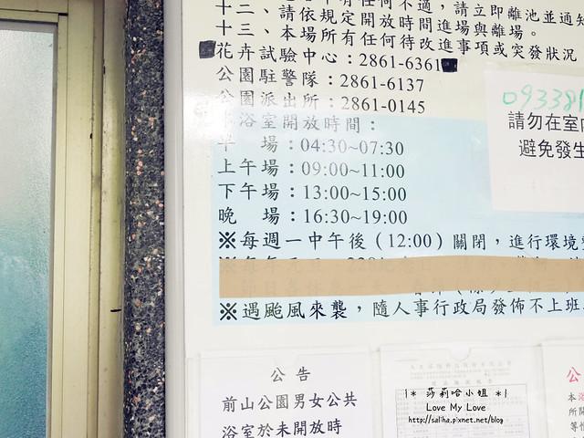 陽明山一日遊景點推薦前山公園 (43)